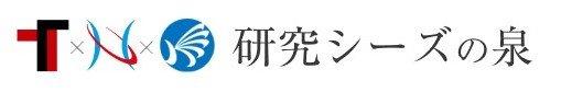 研究シーズの泉 ロゴ.jpg